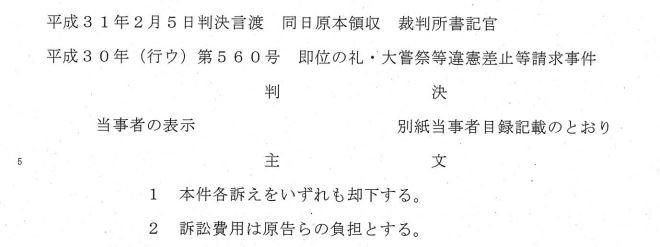 東京地裁による2月5日不当決定(国費支出差し止め請求部分)